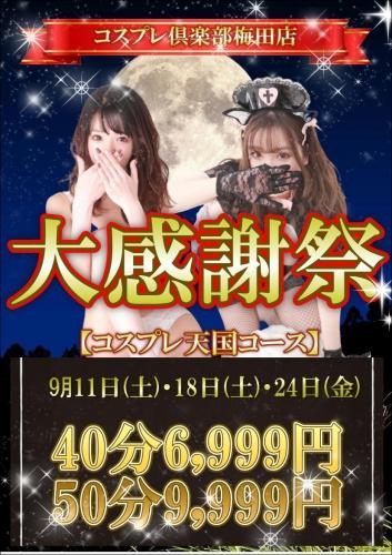 コスプレ倶楽部 梅田店イベント--535